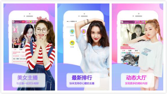 蜜桃直播app:一款真人在线的美女视频直播平台