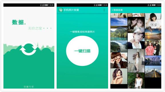 手机照片恢复app:一款专业好用的照片恢复工具