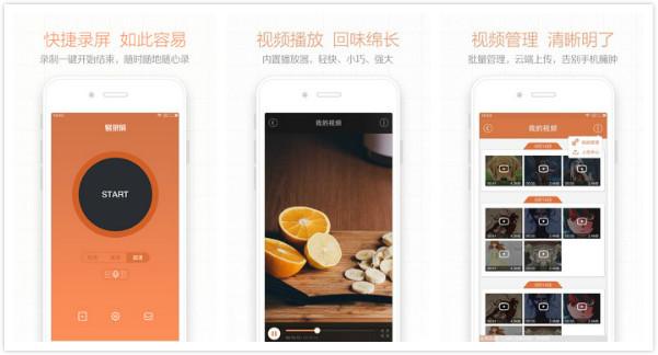 易录屏app:一款非常好用的手机录屏工具