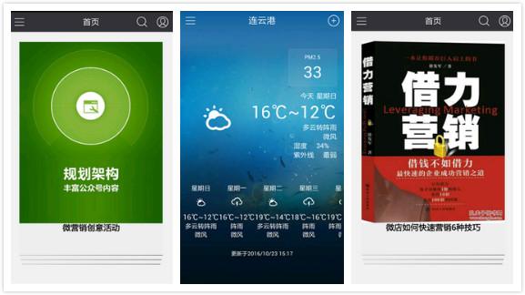 微小号app:一款专为微商用户打造的微信营销神器
