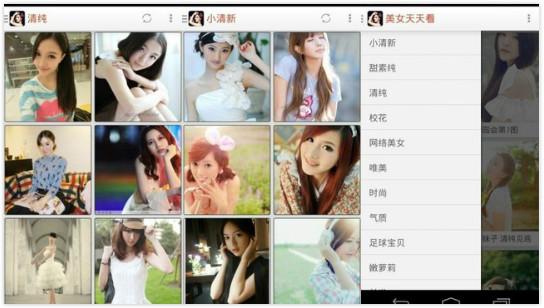 美女天天看app:一款可以在线看美女的高清图片app