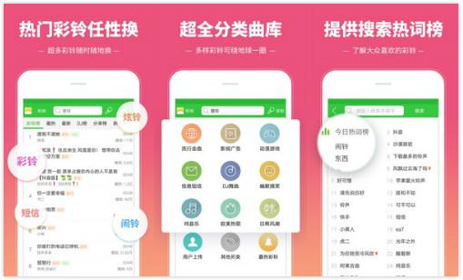 彩铃多多app:一款可以免费换铃声的铃声下载平台