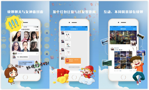 快聊app:一款年轻人都在玩的手机约会神器