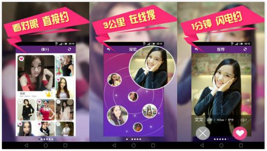 约爱吧app:一款美女多多的在线约爱平台