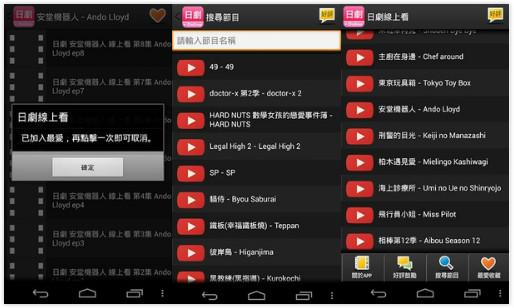 日剧在线看app:一款可以免费看日剧的手机追剧软件