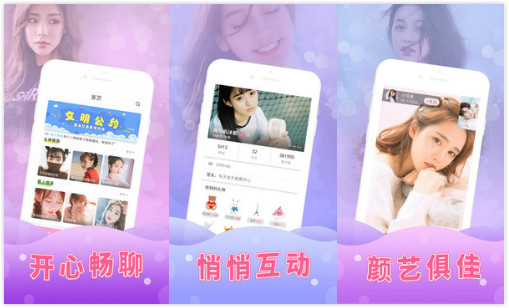 花妃子直播app:一款可以看美女视频在线直播软件