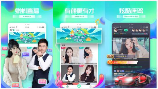 蝌蚪直播app:一款专门看美女直播的福利直播app