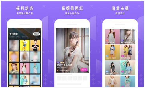 夜站直播app:一款可以一对一视频聊天的私密直播软件
