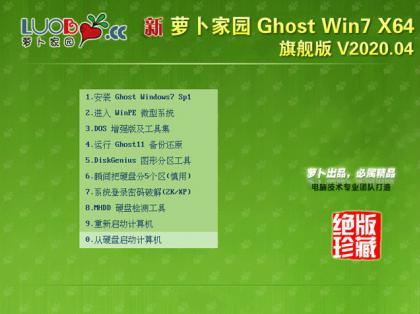 萝卜家园 Win7系统 64位 旗舰版 V2020.04_Win7旗舰版64位
