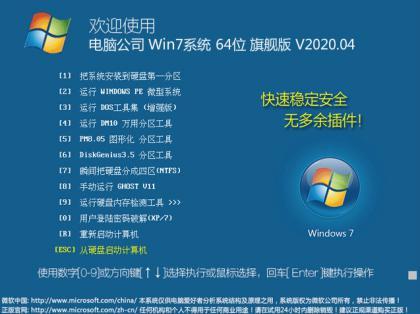 电脑公司 Win7系统 64位 旗舰版 V2020.04_Win7旗舰版64位
