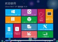 【Win7 32位装机精品】Ghost Win7 SP1 装机版 V5.8
