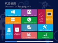 【Win7精品】Ghost Win7 SP1 X32 纯净版 V6.0