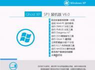 【经典装机】Ghost XP SP3 装机版V6.0
