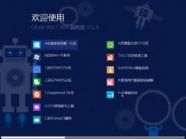 【Win7 64位精品】Ghost Win7 SP1 64位旗舰版V12.9