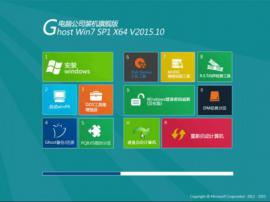 电脑公司Ghost win7 SP1 X64 装机旗舰版 v2015.10