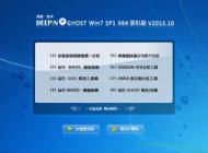 深度技术 Ghost win7 SP1 X64 装机版 v2015.10(64位)