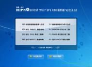 深度技术 Ghost win7 SP1 X86 装机版 v2015.10(32位)