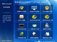 技术员 GHOST WIN7 SP1 X86 旗舰装机版 V2015.09(32位)