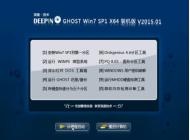 深度技术 GHOST WIN7 SP1 X32 旗舰版 V15.12_win7旗舰版