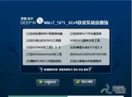 深度技术GHOST WIN7 SP1 X64安全纯净版_深度技术WIN7纯净版
