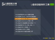 U盘安装新萝卜家园 GHOST WIN7 SP1 X32 极速纯净版 V15.12 教程_windows7纯净版