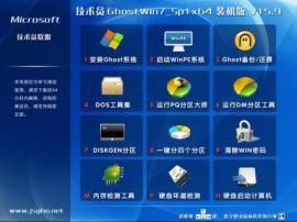 技术员 GHOST WIN7 SP1 X64 装机版 V2015.09(64位)