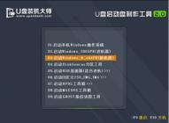 U盘安装深度技术 GHOST WIN7 SP1 X32 纯净版 V15.12教程_WIN7纯净版