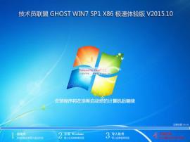 技术员联盟 GHOST WIN7 SP1 X86 极速体验版 V15.10_WIN7旗舰版