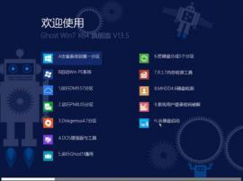 【Win7 64位精品】GHOST WIN7 SP1 64位旗舰版 V13.5(纯净版)