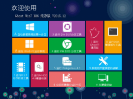 青苹果家园 Ghost Win7 SP1 32位 纯净版 V2015.12