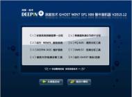 深度技术 GHOST WIN7 SP1 X86 猴年装机版 V15.12_win7纯净版32位