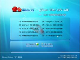番茄花园 GHOST WIN7 SP1 X86 快速装机版版 V15.12_32位win7旗舰版下载