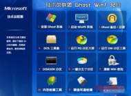 技术员联盟 GHOST WIN7 SP1 X86 纯净版 V15.12_win7纯净版32位