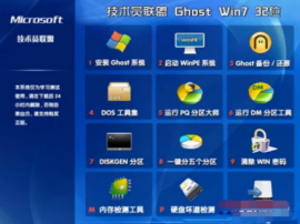 技术员联盟 GHOST WIN7 SP1 X86 旗舰版 V15.12_win7旗舰版32位