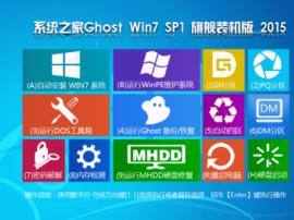 系统之家 GHOST WIN7 SP1 X64 旗舰装机版 V15.12_64位win7旗舰版下载