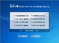 深度技术 GHOST WIN7 SP1 X64 装机版 V15.12_64位win7旗舰版下载