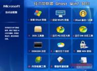 技术员联盟 GHOST WIN7 SP1 X86 官方纯净版 15.12_win7纯净版32位