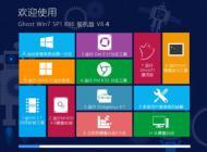 【Win7装机精品】Ghost Win7 SP1 32位 装机版 V6.4
