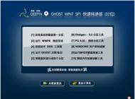 深度技术 GHOST WIN7 SP1 X86 增强纯净版 V15.12_win7系统下载纯净版