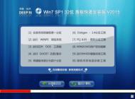 深度技术 GHOST WIN7 SP1 X86 官方旗舰版 V15.12_win7 32位旗舰版