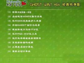 萝卜家园 GHOST WIN7 SP1 X64 正式纯净版 V15.12_win7 ghost 纯净版