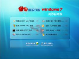 番茄花园 GHOST WIN7 SP1 X64 标准纯净版 V15.12_win7纯净版系统下载