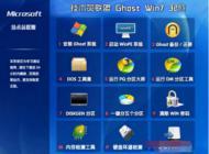 技术员联盟 GHOST WIN7 SP1 X86 精简旗舰版 V15.12_win7精简版