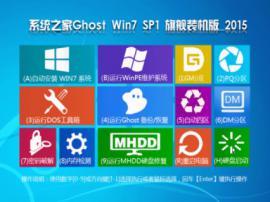 系统之家 GHOST WIN7 SP1 X64 精简旗舰版 V15.12_64位win7旗舰版