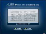 深度技术 GHOST WIN7 SP1 X86 标准纯净版 V15.12_win7 32 纯净版