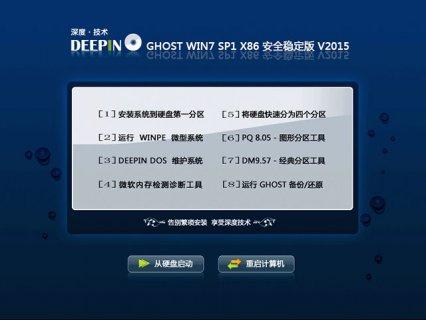 深度技术 GHOST WIN7 SP1 X86 安全稳定版 V15.12_最新win7纯净版32位