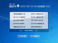 深度技术 GHOST WIN7 SP1 X64 安全稳定版 V15.12_win7旗舰版64位纯净