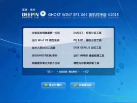 深度技术 GHOST WIN7 SP1 X64 装机纯净版 V15.12_win7纯净版64位