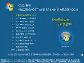 电脑公司 GHOST WIN7 SP1 X64 安全稳定版 V15.12_win7旗舰版64位纯净