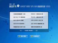 深度技术 GHOST WIN7 SP1 X64 极速装机版 V15.12_win7 64位 旗舰版